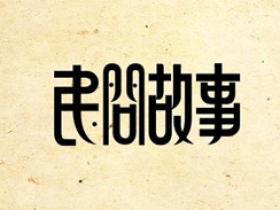 台北故宫博物院翠玉白菜的传说故事